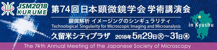 The 74th Annual Meeting of The Japanese Society of Microscopy at Kurume on Northern Kyushu Island, Japan